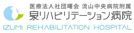 医療法人社団曙会 流山中央病院附属 泉リハビリテーション病院